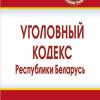 .__Ugolovnyj_kodeks_Respubliki_Belarus