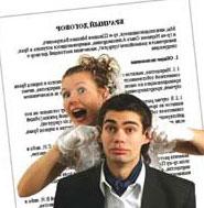 cоставление брачного договора